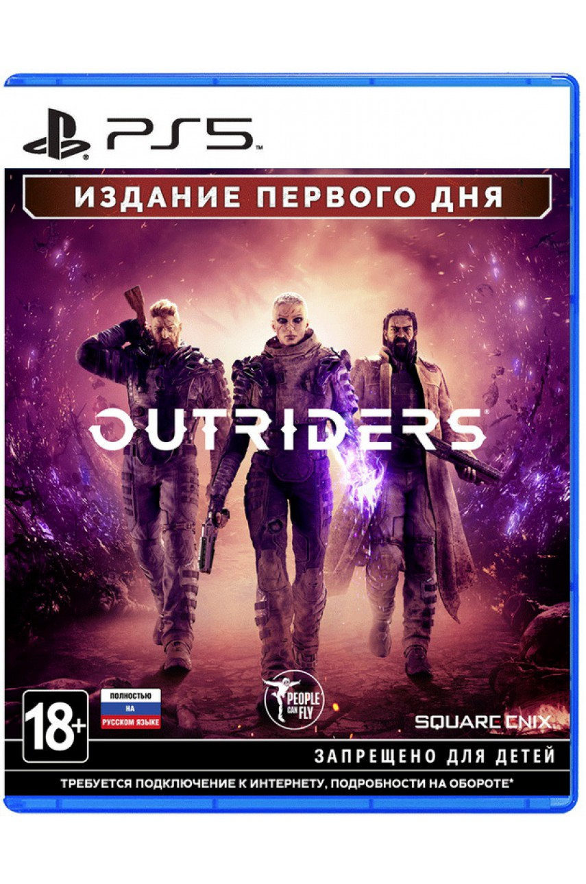 PS5 игра Outriders Day One Edition (Русская версия)