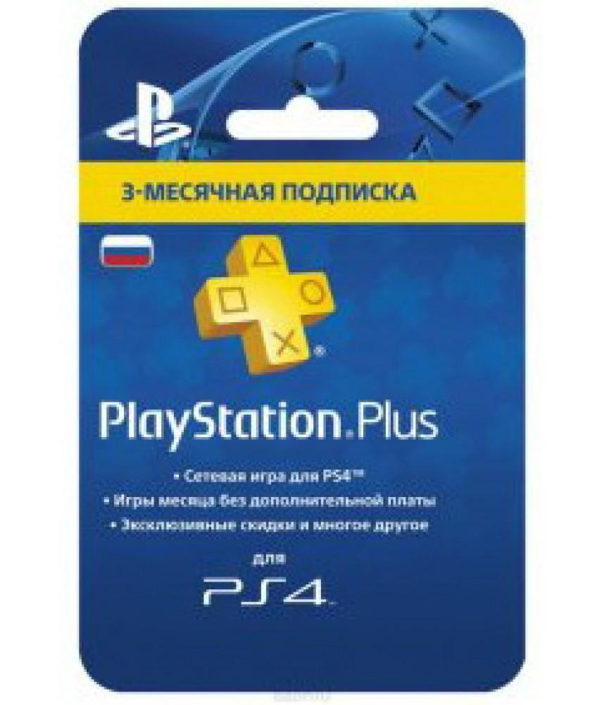 Карты оплаты - подписка Playstation Plus 3 месяца [90 дней]