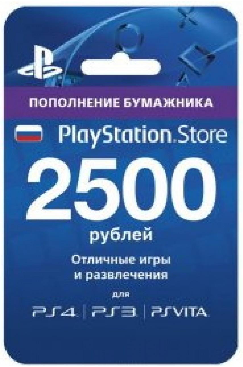 Карта оплаты PlayStation Network [PSN] 2500 рублей