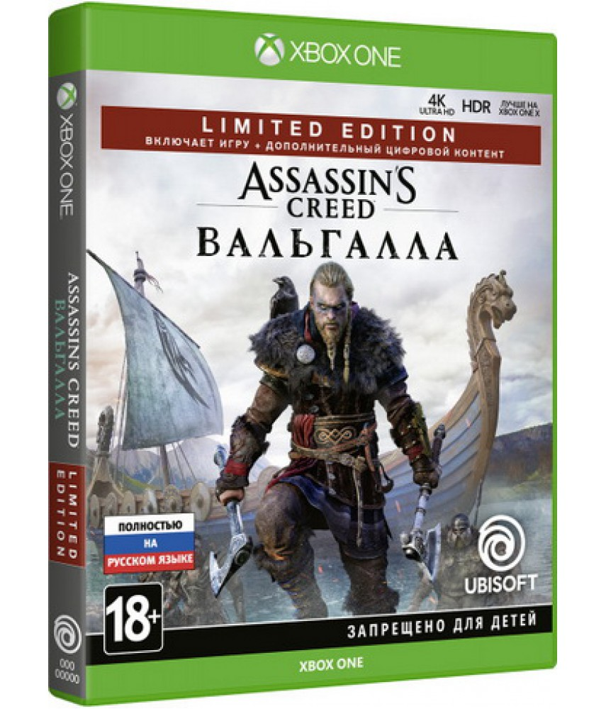 Assassin's Creed: Вальгалла Limited Edition (Русская версия) [Xbox One]