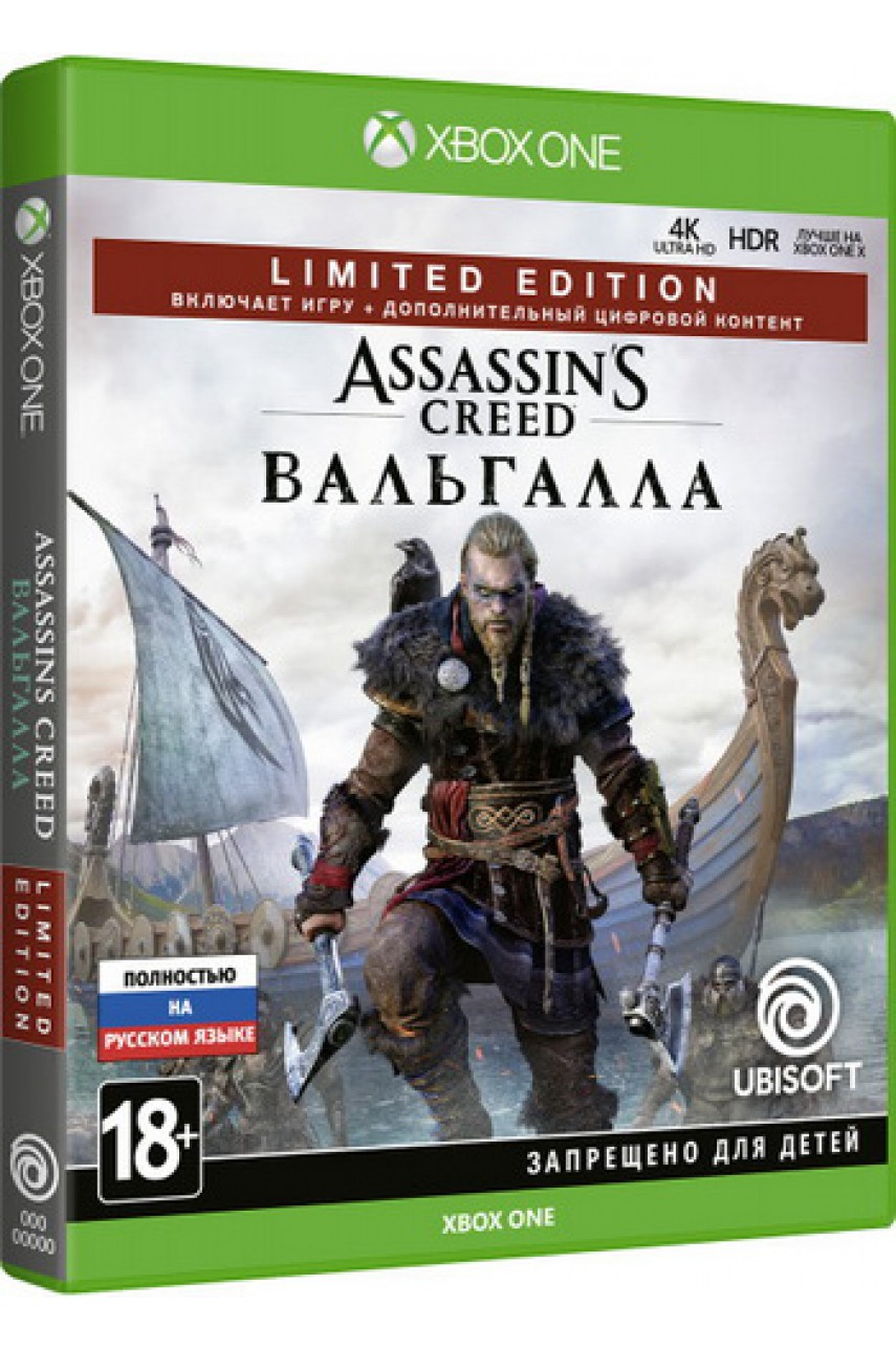 Assassin's Creed Valhalla Limited Edition (Русская версия) [Xbox One]