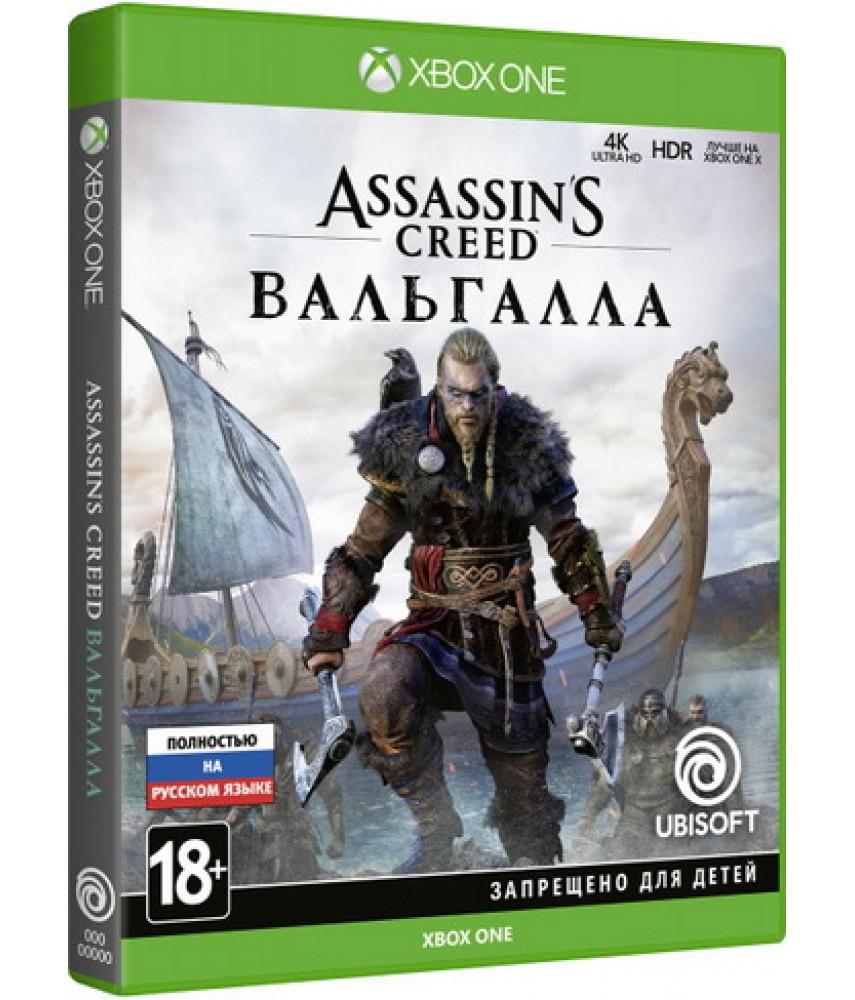 Assassin's Creed: Вальгалла (Русская версия) [Xbox One]