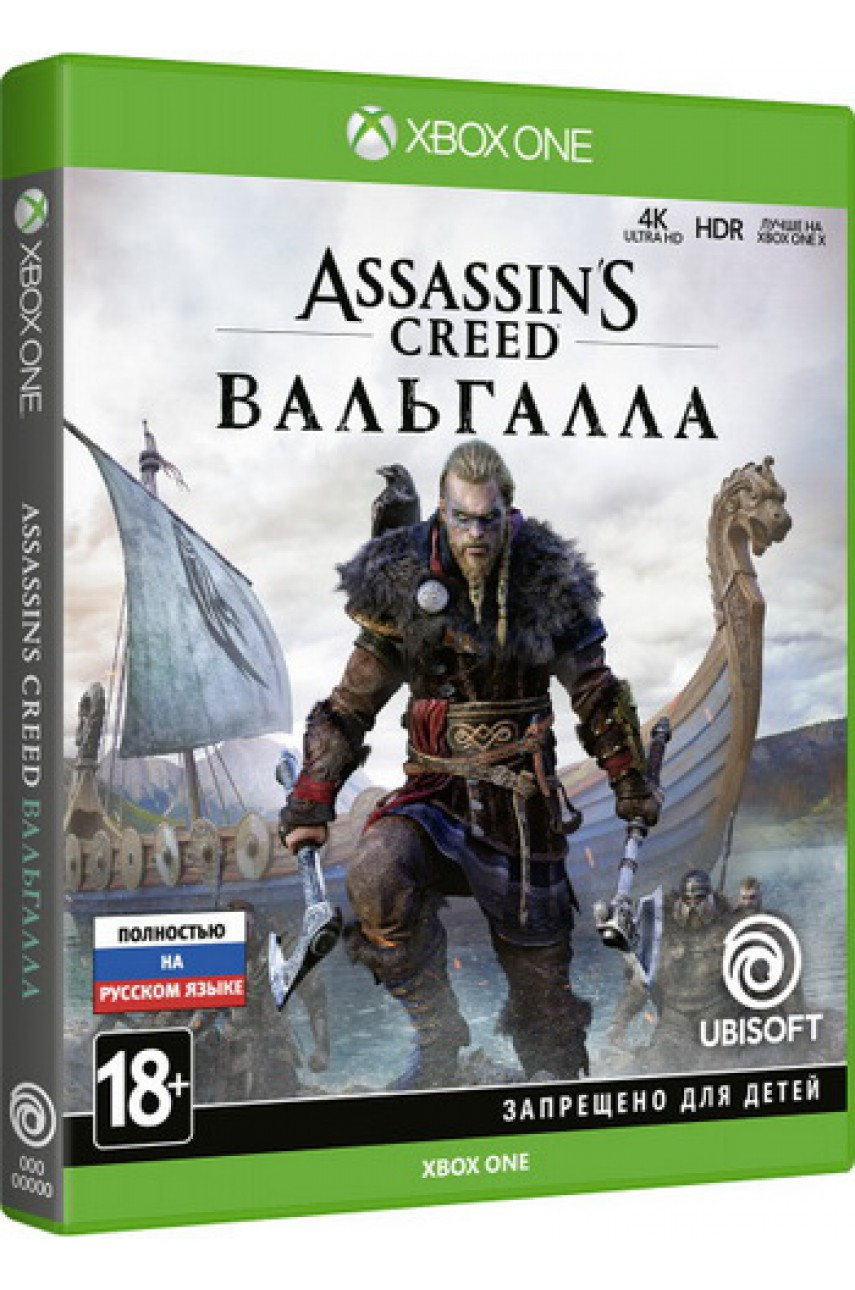Assassin's Creed Valhalla (Русская версия) [Xbox One]