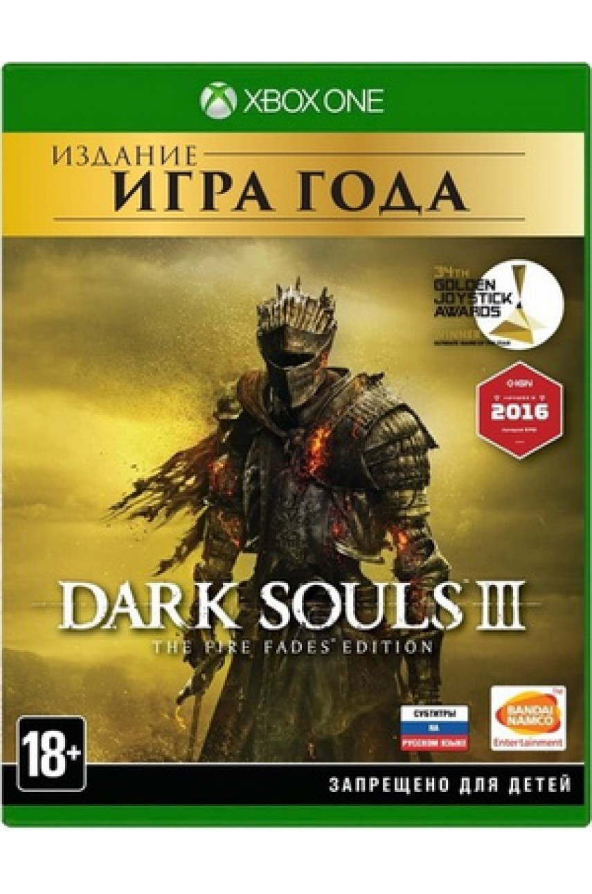 Dark Souls III The Fire Fades Edition (Русские субтитры) [Xbox One]