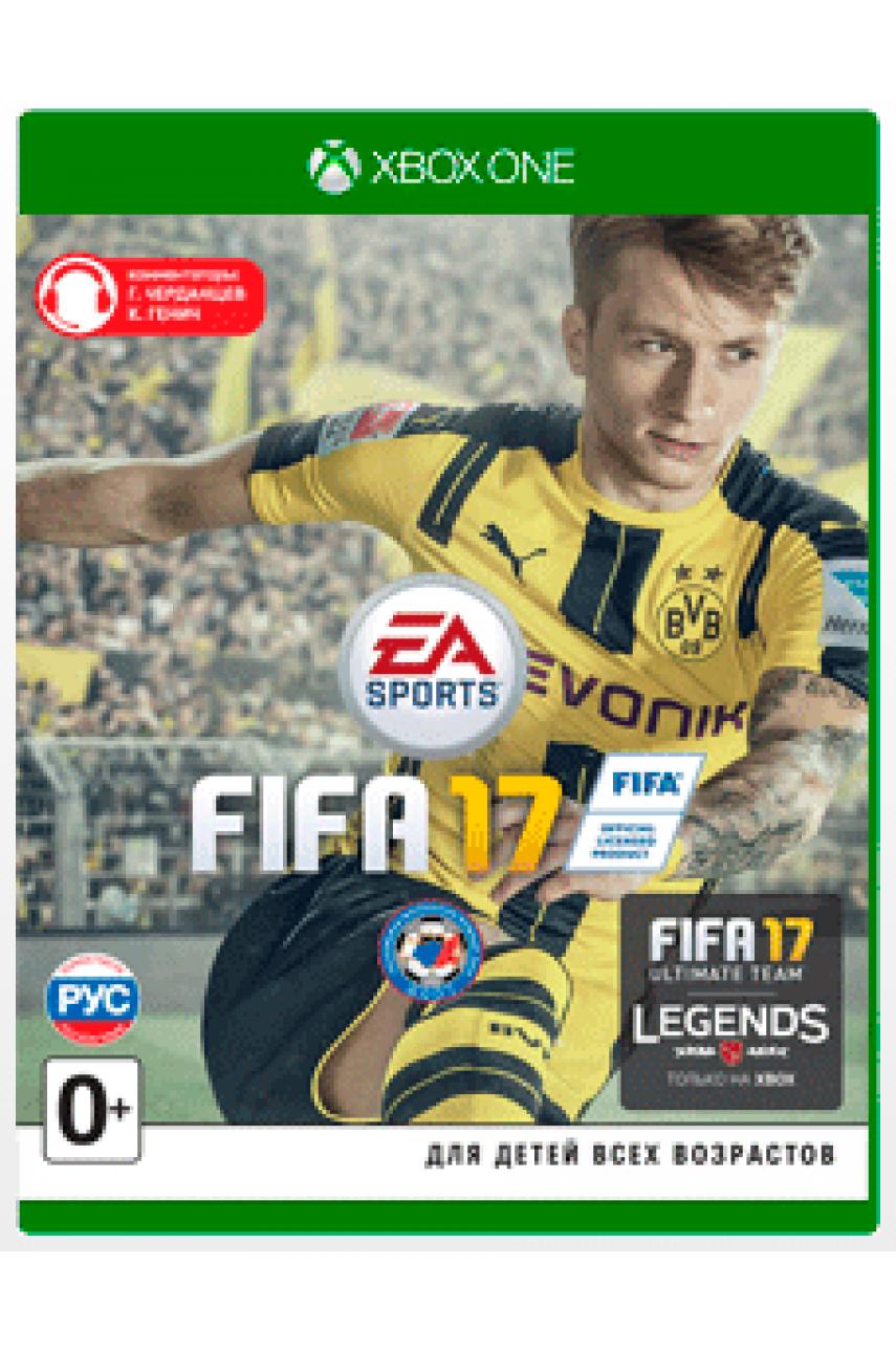 FIFA 17 (Русская версия) [Xbox One]