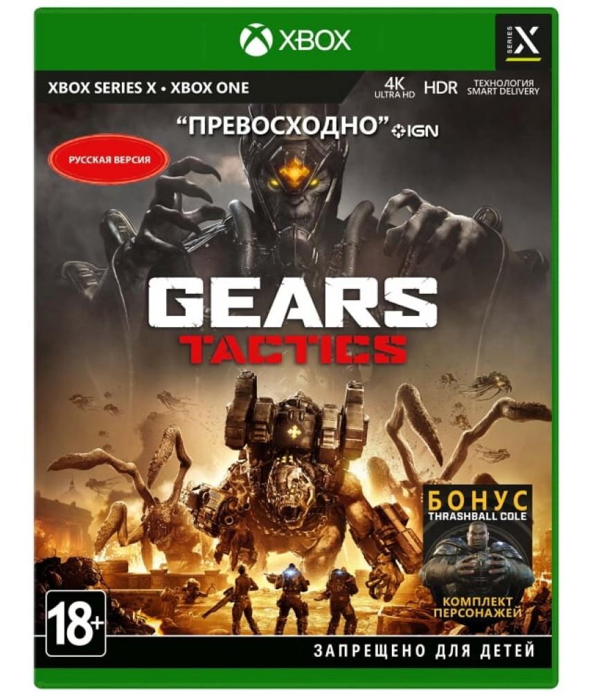 Gears Tactics (Русская версия) [Xbox One   Series X]
