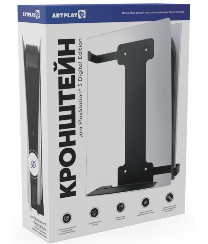 Кронштейн Artplays для PlayStation 5 Digital Edition
