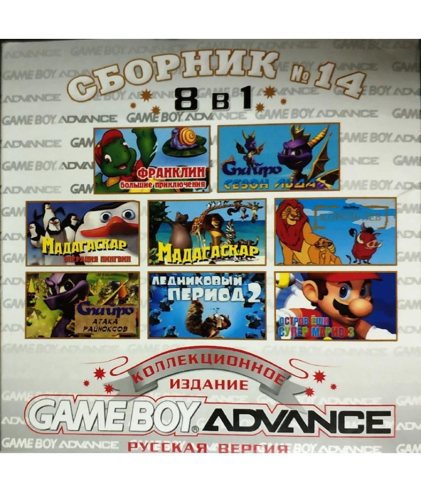 Сборник №14 для Game Boy Advance (8 в 1)