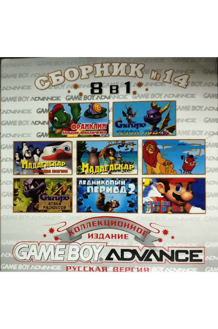 Сборник №14 для Game Boy Advance (8 в 1)