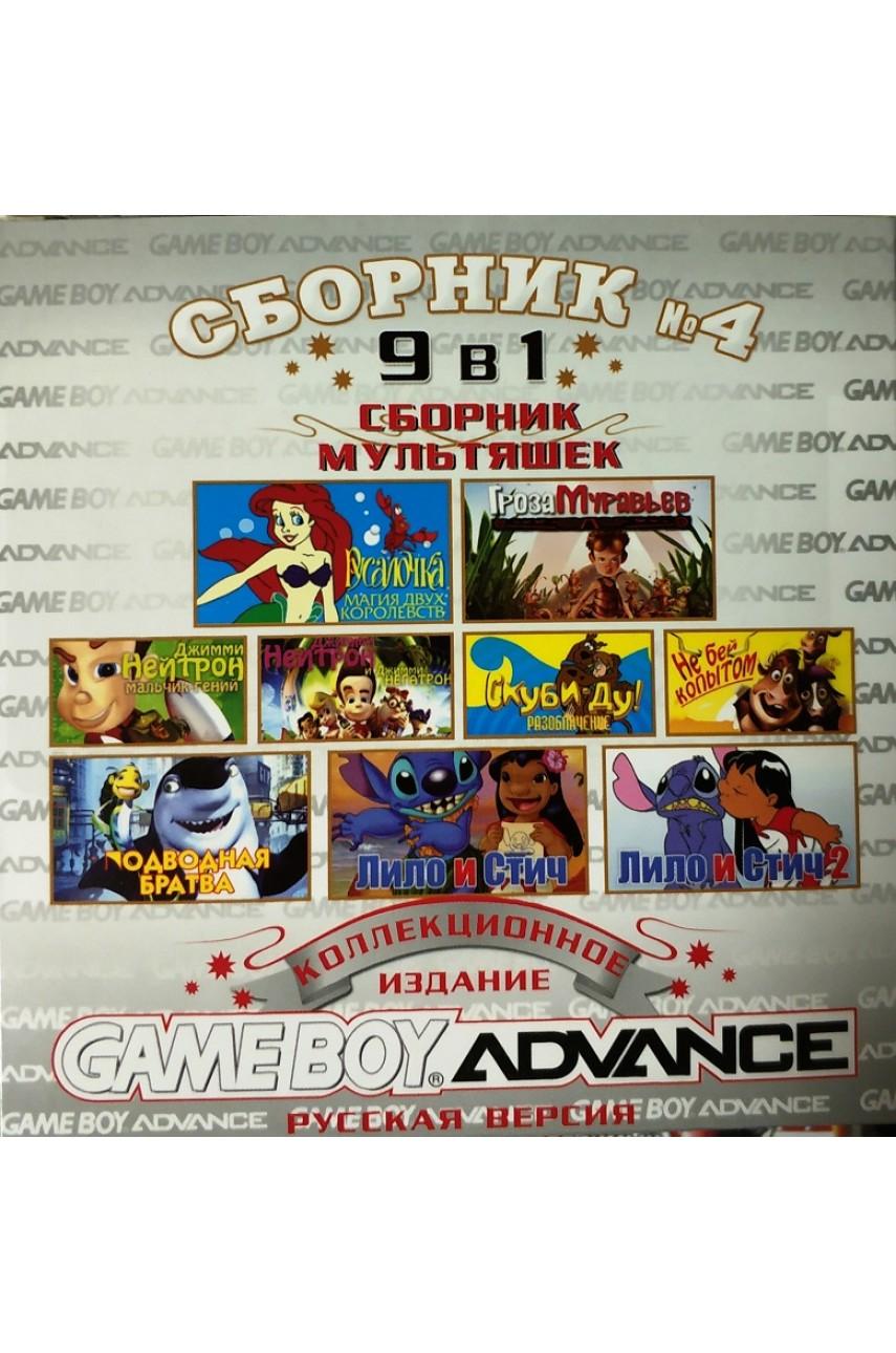 Сборник мультяшек №4 для Game Boy Advance (9 в 1)