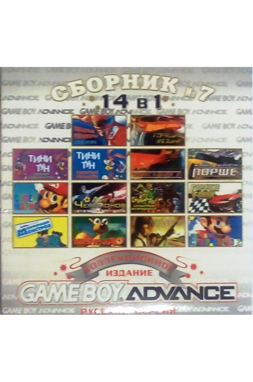 Сборник №7 для Game Boy Advance (14 в 1)