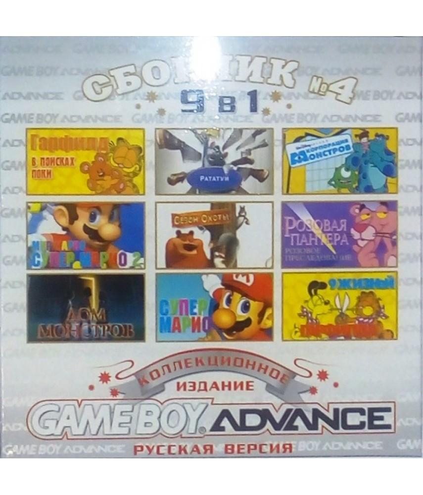 Сборник №4 для Game Boy Advance (9 в 1)