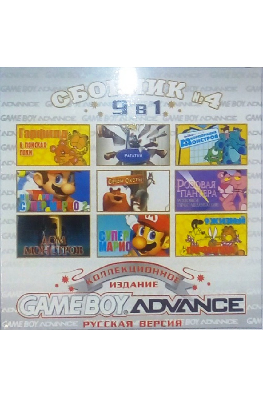 Сборник №4 для Game Boy Advance (9 в 1)