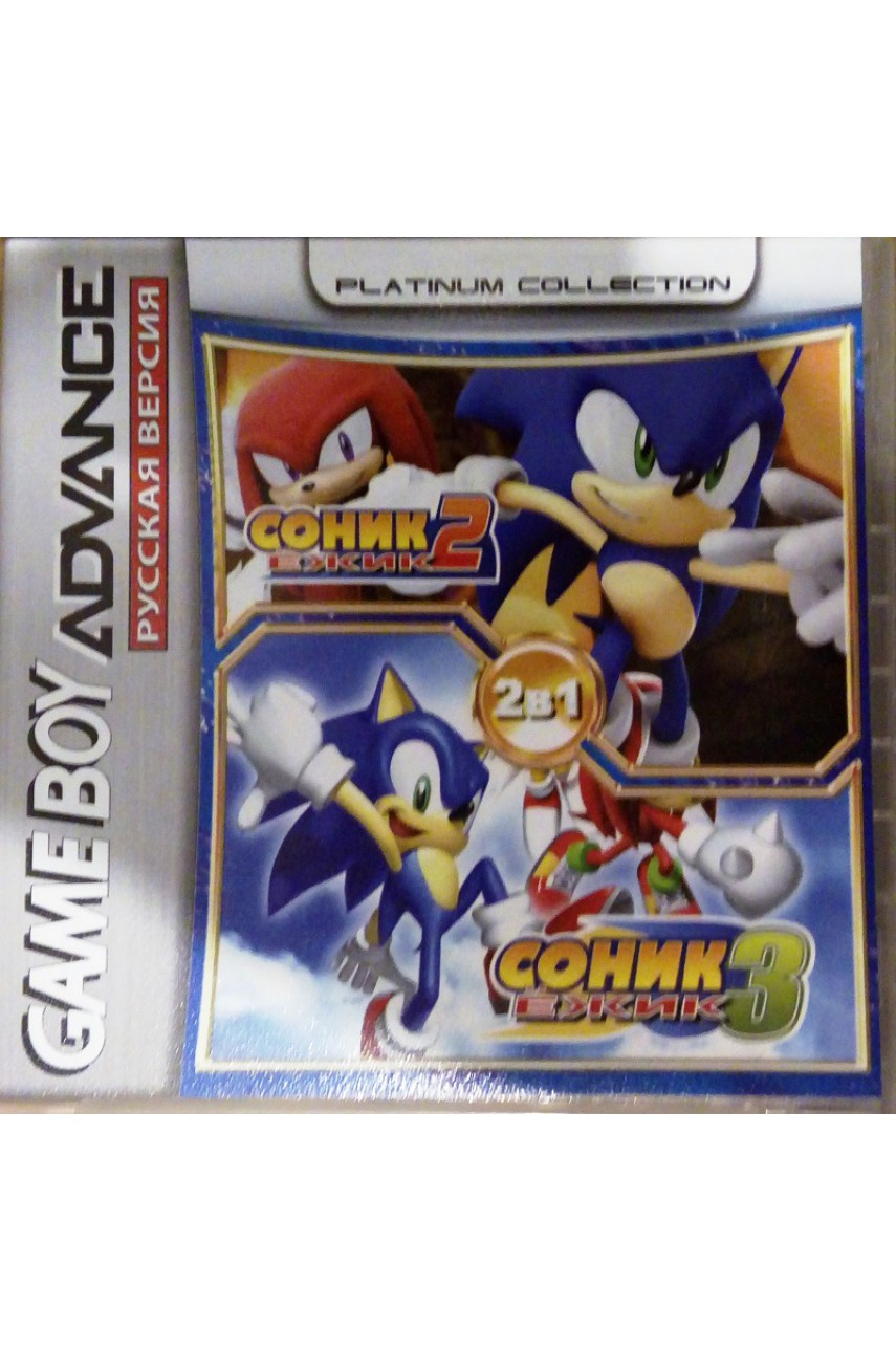 Sonic Advance 2/Sonic Advance 3 для Game Boy Advance (2 в 1)