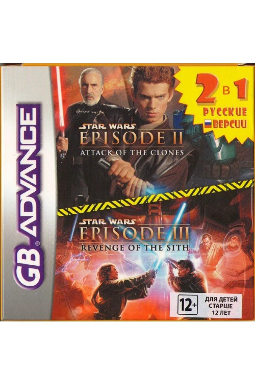 Star Wars Episode 2/Star Wars Episode 3 для Game Boy Advance (2 в 1)