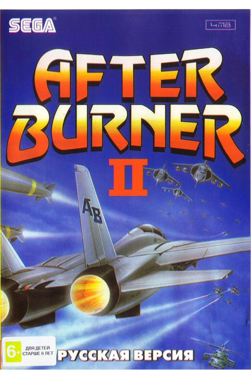 After Burner II [Sega]