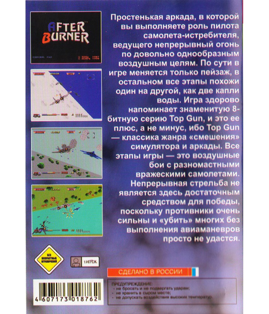 After Burner II [Sega]