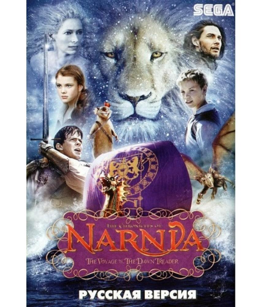 Chronicles of Narnia 3 [Sega]
