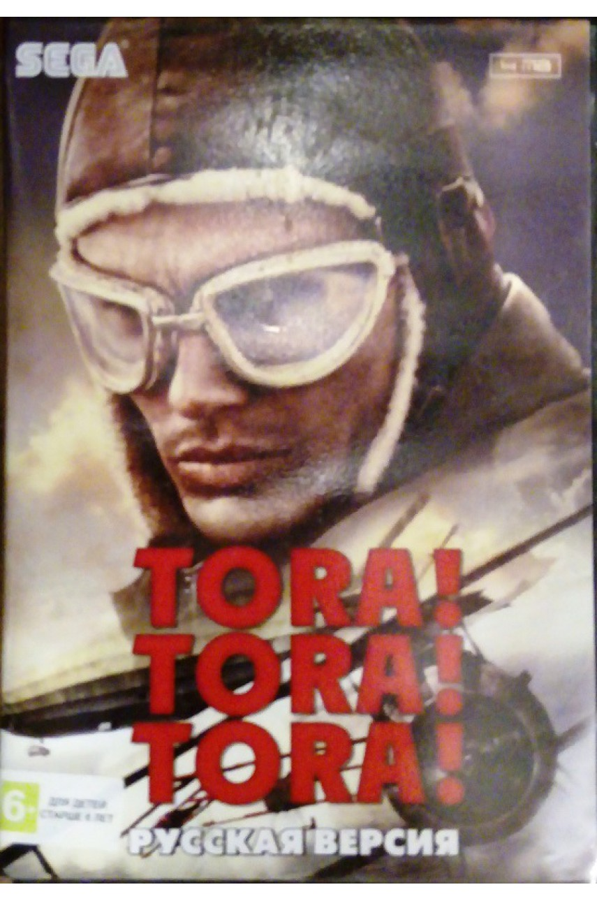 Fire Shark (Tora! Tora! Tora!) [Sega]