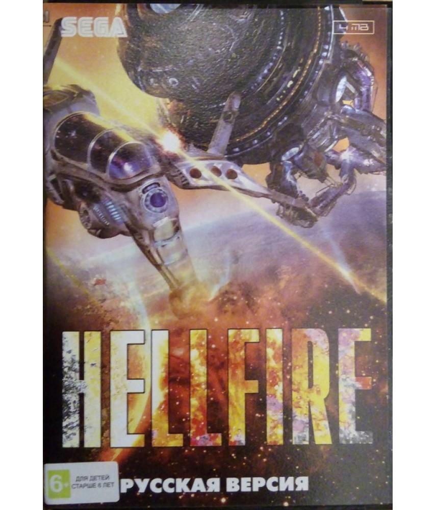 Hellfire [Sega]