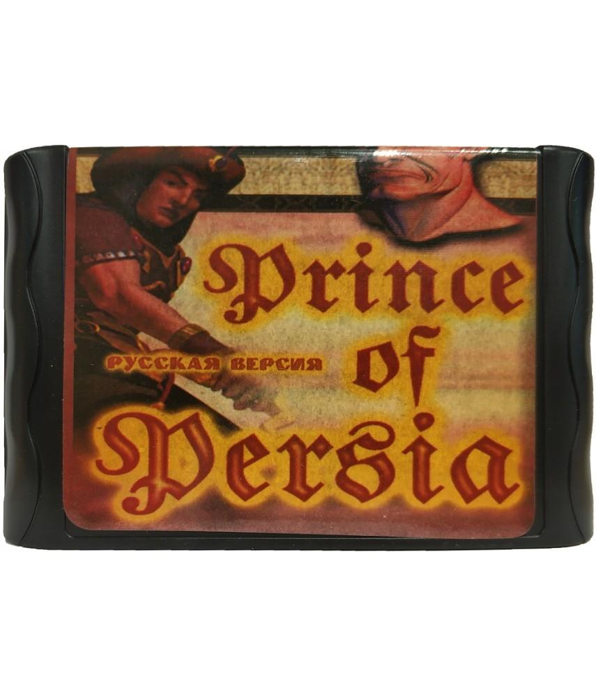 Prince of Persia [Sega]