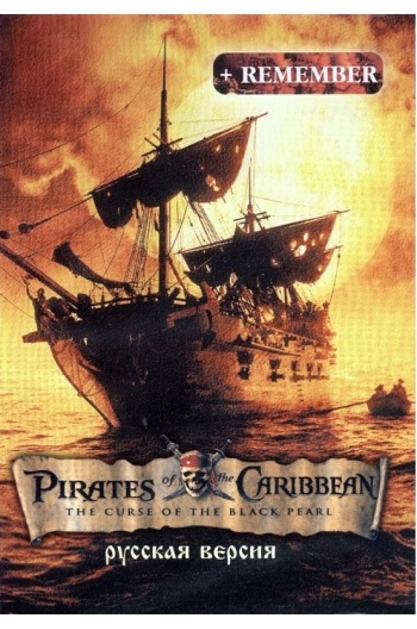 Pirates of the Caribbean (Пираты Карибского моря) [Sega]