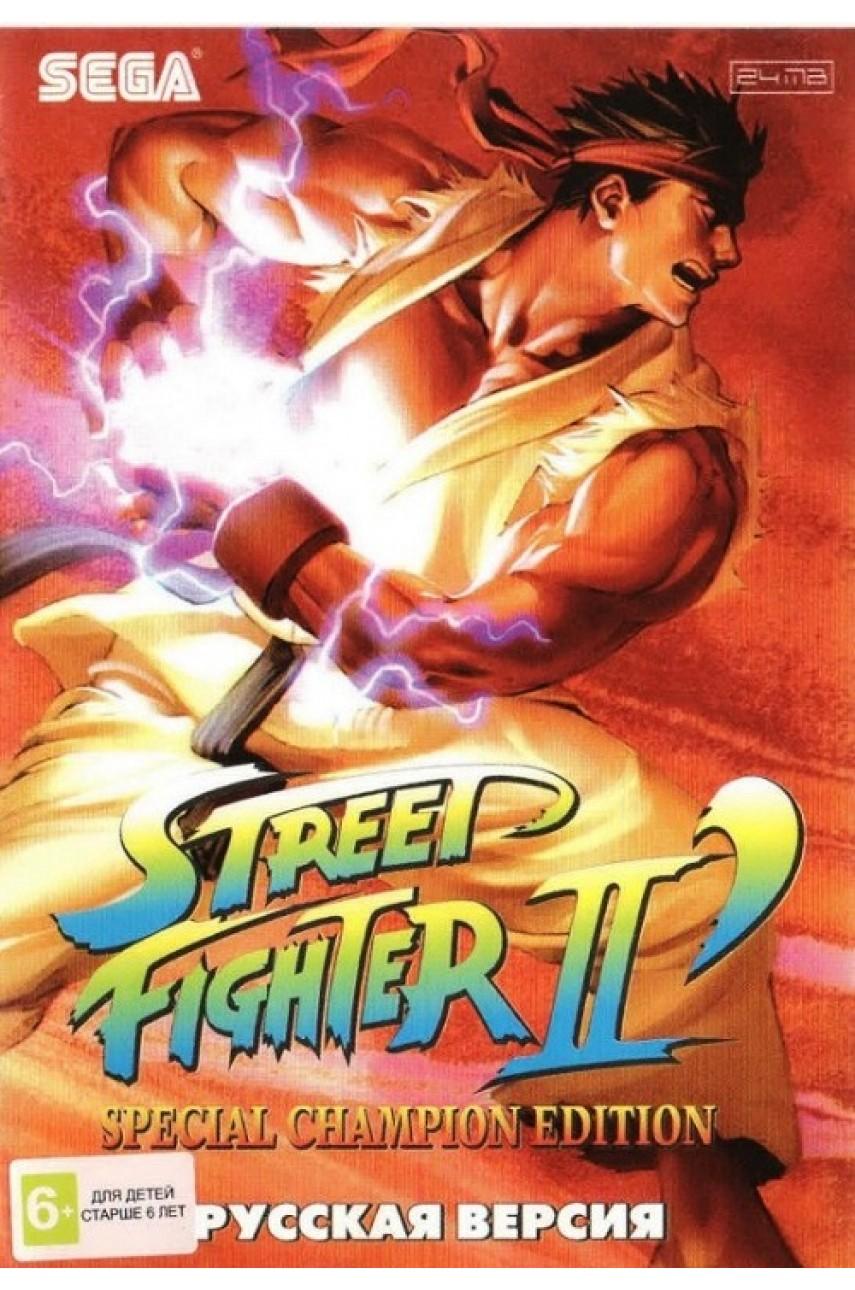 Street Fighter 2 Special Champion Edition [Sega]