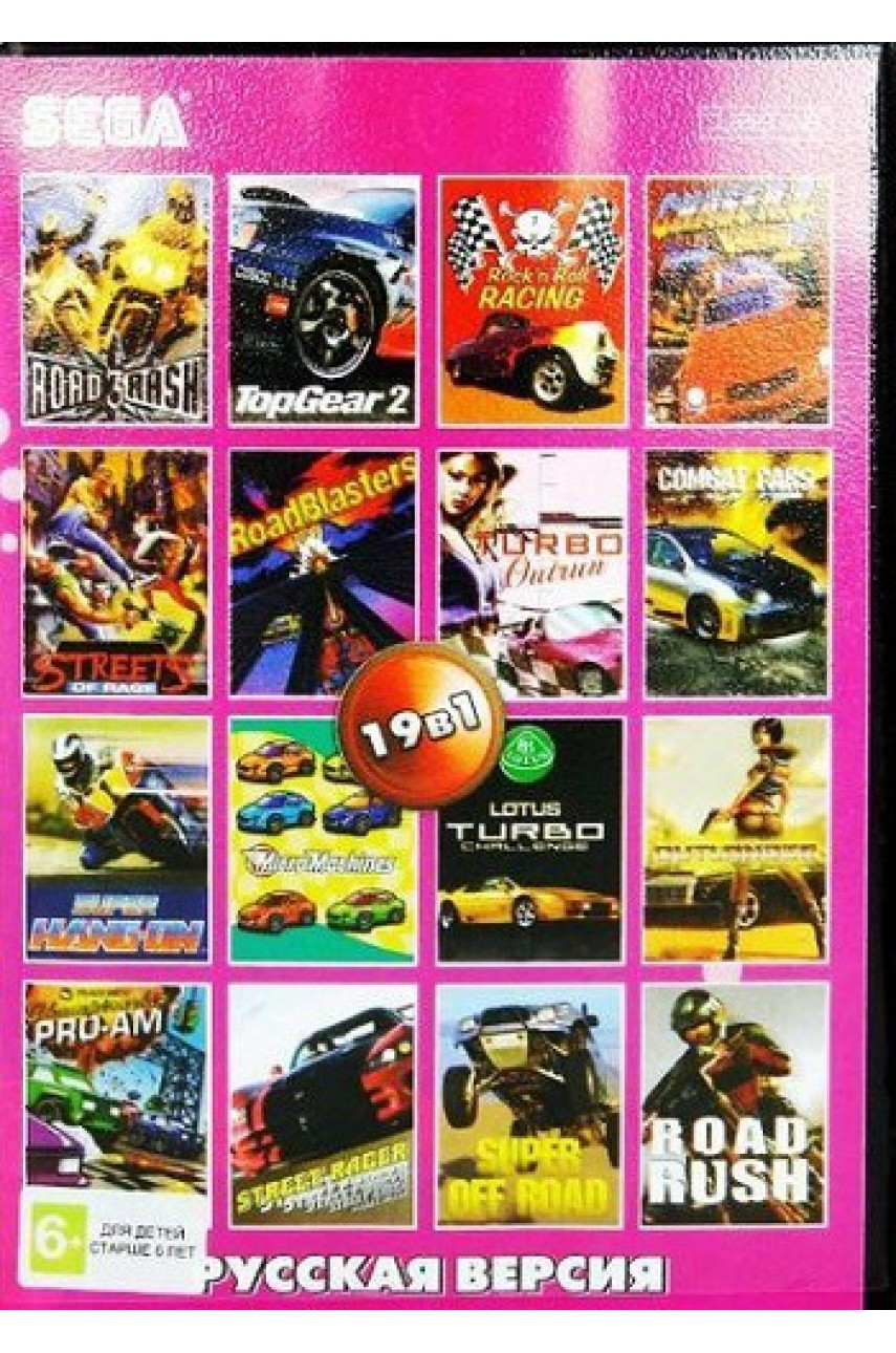 Сборник игр для Сеги 19 в 1 (AC-19001) [Sega]