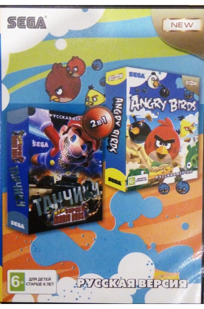 Сборник игр для Сеги 3 в 1 (A-202) [Sega]