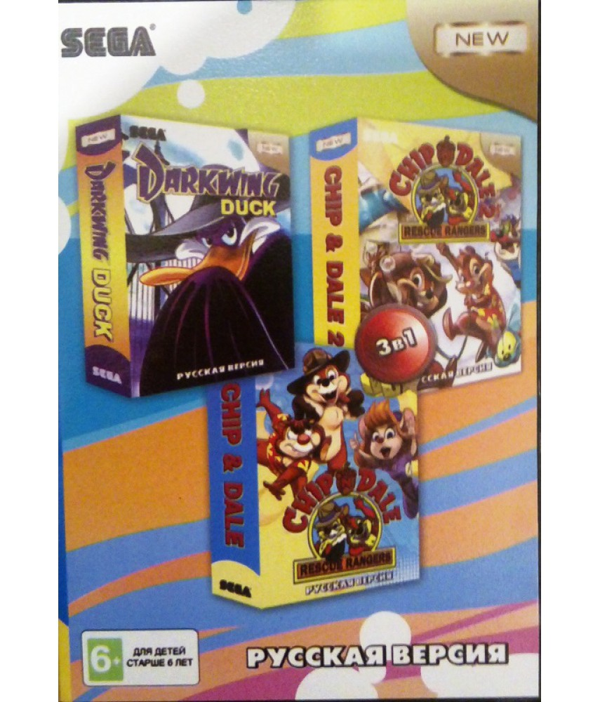 Сборник игр для Сеги 3 в 1 (A-301) [Sega]